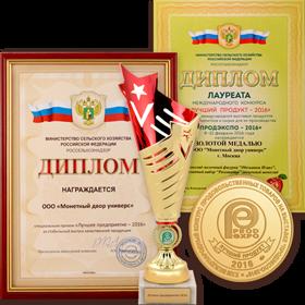 "Awards from""PRODEXPO-2016"" exhibition"